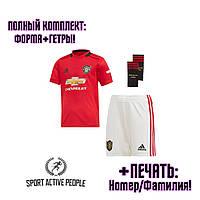 Полный детский комплект Манчестер Юнайтед, сезон 19-20 (Форма + гетры + печать номера/фамилии)