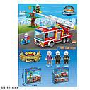 Конструктор Fire Пожежна машина, 330 деталей, арт. 603040, фото 2