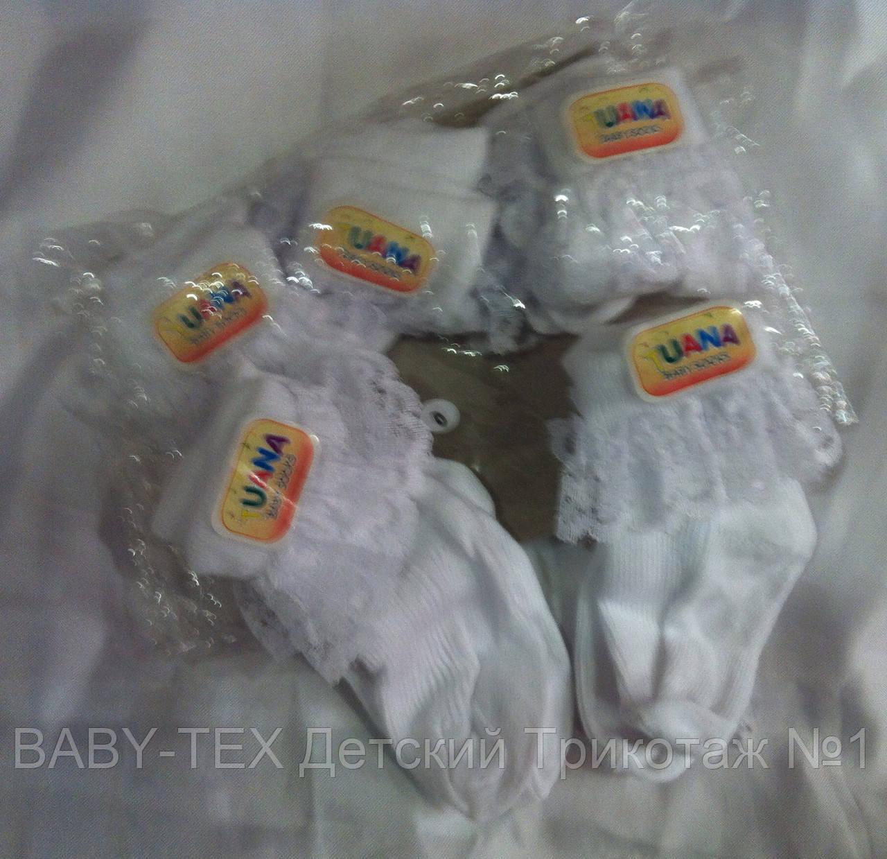 Шкарпетки Білі з мереживом для новонароджених