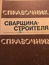 Бондар В. Х. Довідник зварника-будівельника. К., 1982.