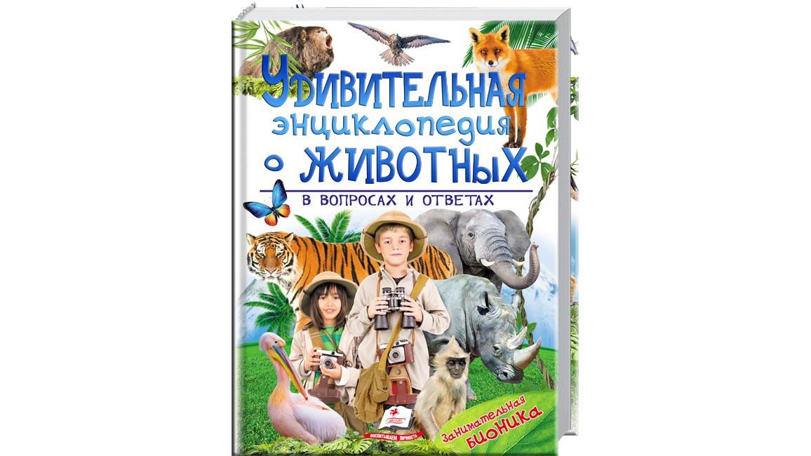 Удивительная энциклопедия о животных в вопросах и ответах