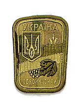 Шеврон Калинка мультикам  на липучке