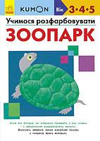 KUMON. Учимося розфарбовувати. Зоопарк. укр. (С763011У)
