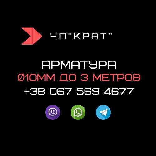 Арматура 10 мм до 3 м