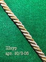 Шнур круглый витой декоративный 10мм моток 100 ярдов (нить люрекс золото и нить полиэфир беж)