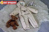 Детский Зимний Комбинезон трансформер для новорожденных от 0 до 1-2 года с отстегивающимся мехом (бежевый)