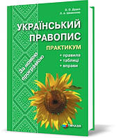 Український правопис. Практикум | Шевелева