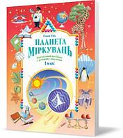 1 клас | Планета Міркувань. Посібник з розвитку мислення | Гісь О.