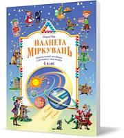 4 клас | Планета Міркувань. Навчальний посібник з розвитку мислення | Гісь О.