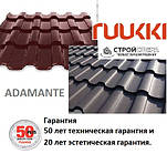 Металочерепица Adamante   Ruukki 50 Plus