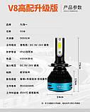 Светодиодные автомобильные LED лампы V8 H4 55W 9000LM, фото 5