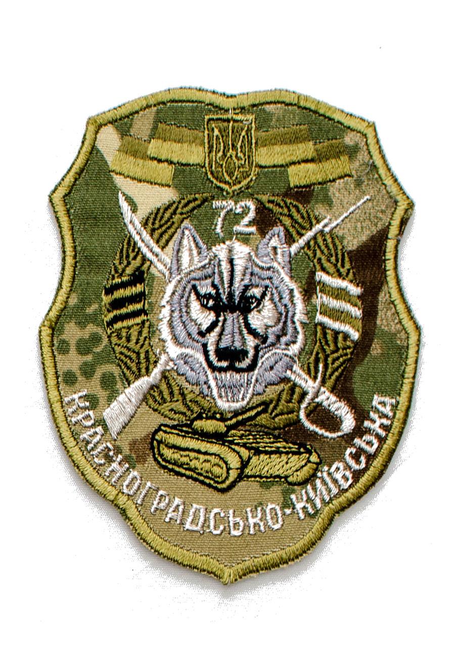 Шеврон 72 ОМБр с волком на мультикаме  на липучке