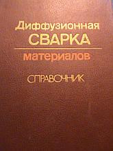 Антонов В. П. Дифузійна зварювання матеріалів. Довідник. під ред. Казакова. М., 1981.