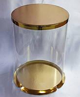 Коробка для торта Круглая, прозрачная 250*335мм (выс) Золото