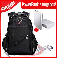 Городской рюкзак в стиле Swissgear + Power bank