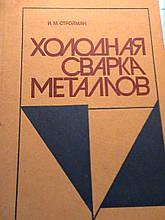 Стройман В. М. Холодна зварювання металів. Л., 1985.