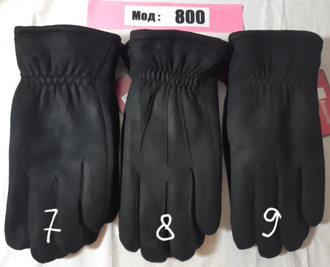 Мужские перчатки велюровые зима внутри мех