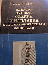 Багрянский К. В. Електро-дугове зварювання та наплавлення під керамічними флюсами. К., 1976.