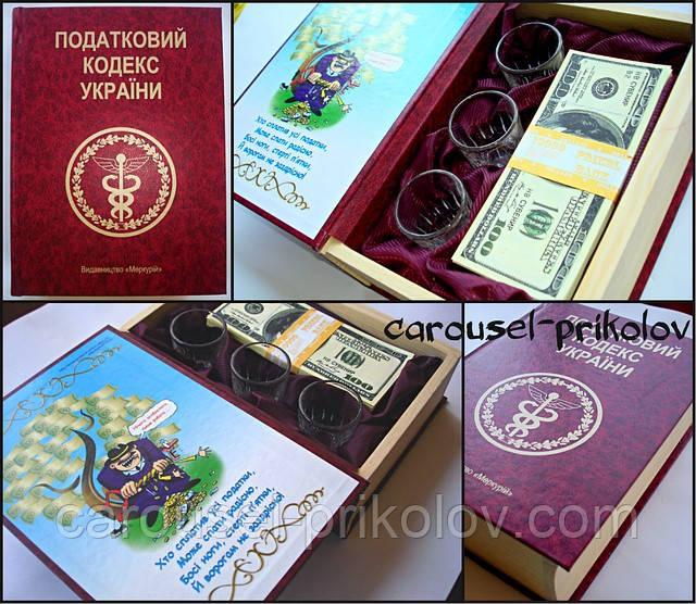 """Книга-шкатулка деревянная """"Податковий кодекс України"""""""