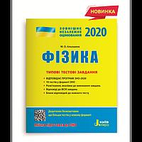 Фізика. Типові тестові завдання. ЗНО 2020