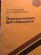 Різницький А. М. Електротехніка для зварювальників. М.,1987.