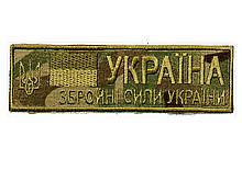 Нагрудна Нашивка Україна на липучці мультикам