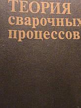 Волченко в. І. Теорія зварювальних процесів. Підручник для вузів. М., 1988.