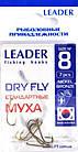 Крючок Leader Dry Fly стандартный Nickel Bronze 6