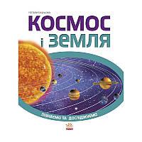 Пізнаємо та досліджуємо: Космос і Земля, укр. (К421008У)