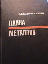 Лашко Н.Ф. Паяння металів. М., 1967.
