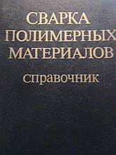 Зайцев К. І. Зварювання полімерних матеріалів. Довідник. М., 1988