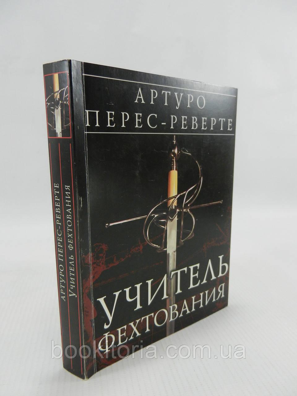 Перес-Реверте А. Учитель фехтования (б/у).