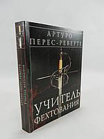 Перес-Реверте А. Учитель фехтования (б/у)., фото 1