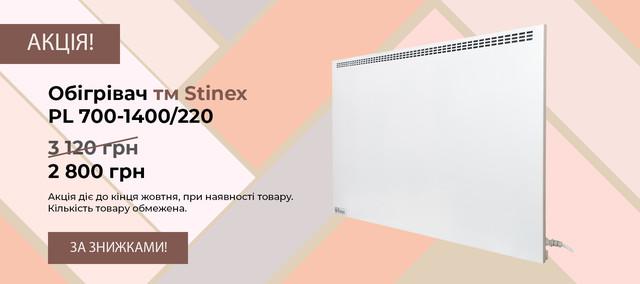 Металлический обогреватель конвекционного типаPlaza700-1400. Новая цена 2800 грн, вместо 3120 грн.