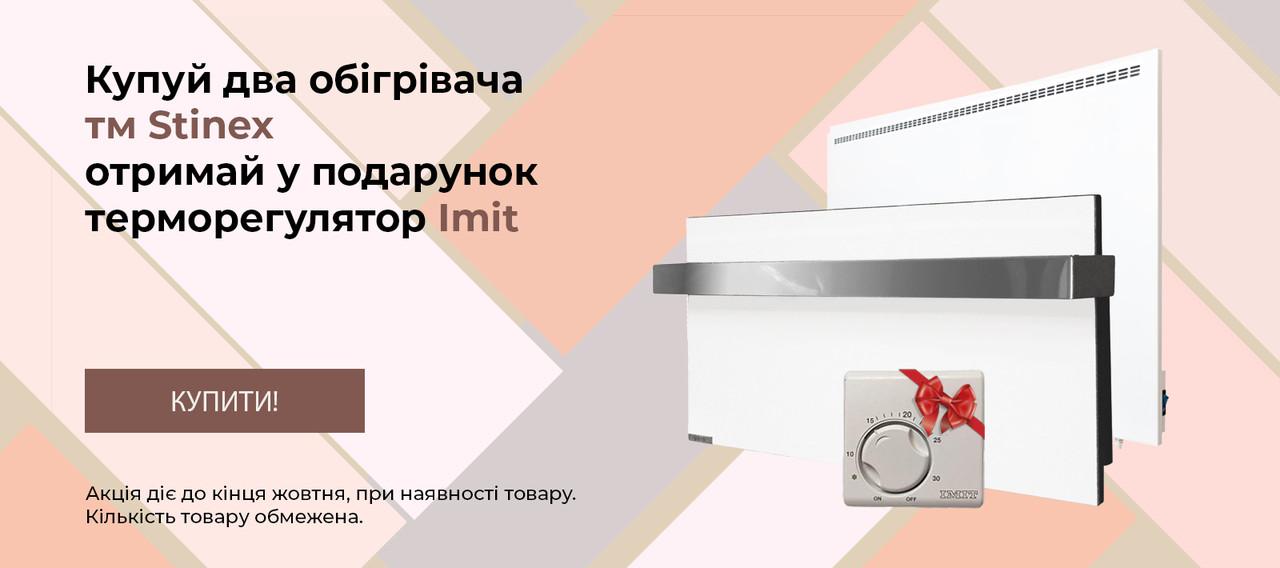 Акция на электрообогреватели Stinex-СТИНЕКС продлена до 31 октября 2019  года