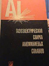 Кисельов С. Н. Газоелектричних зварювання алюмінієвих сплавів. М., 1972.