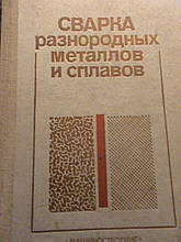 Рабкін Д. М. Зварювання різнорідних металів і сплавів. М, 1984.