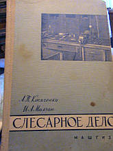 Косяченко А. П. Слюсарну справу. М., 1961.