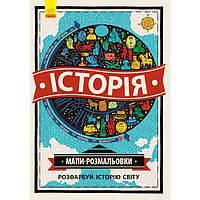 Атлас - розмальовка: Історія, укр. (Л901212У)