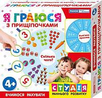 Навчальні ігри: Я граюся з прищіпочками. Вчимося рахувати укр. (3976, 13109087У)