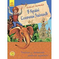 Улюблена книга дитинства: У країні сонячних зайчиків, укр. (С684002У)
