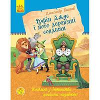 Улюблена книга дитинства: Урфін Джус і його дерев'яні солдати, укр. (Ч179026У)