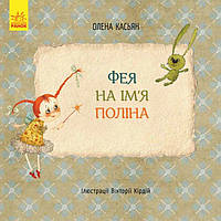 Книги Олени Кас'ян: Фея на ім'я Поліна, укр. (С767004У)