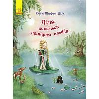 Книги Штефані Далє: Лілія, маленька принцеса ельфів, укр. (С718004У)