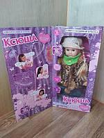 Интерактивная кукла - Ксюша