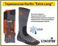Термоноски  Norfin Extra Long,комфорт зимой в любую погоду