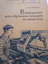 Слепинин Ст. А. Керівництво для навчання токарів по металу. М., 1977.