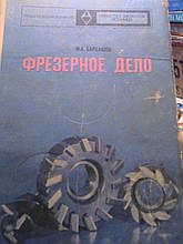Барбашов Ф. А. Фрезерне справу. М.,1973.