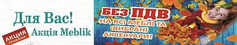 АКЦИЯ от ТМ Meblik «БЕЗ ПДВ!»