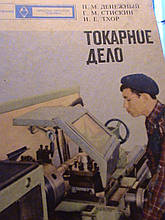 Грошовий П. М. Токарна справа. М., 1973. ПТУ.